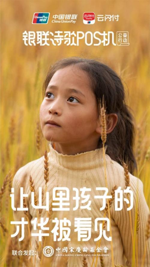 """中国银联诗歌POS机公益行动 再次""""让山里孩子"""