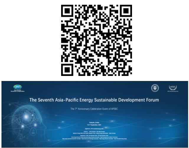 邀请函丨第七届亚太能源可持续发展高端论坛